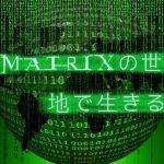 The Matrixの世界を地で生きる僕たち