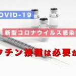 ワクチン開発の裏話