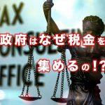政府はなぜ、税金を徴収するのか!?