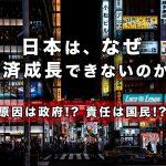 日本の経済が低迷するワケ!?