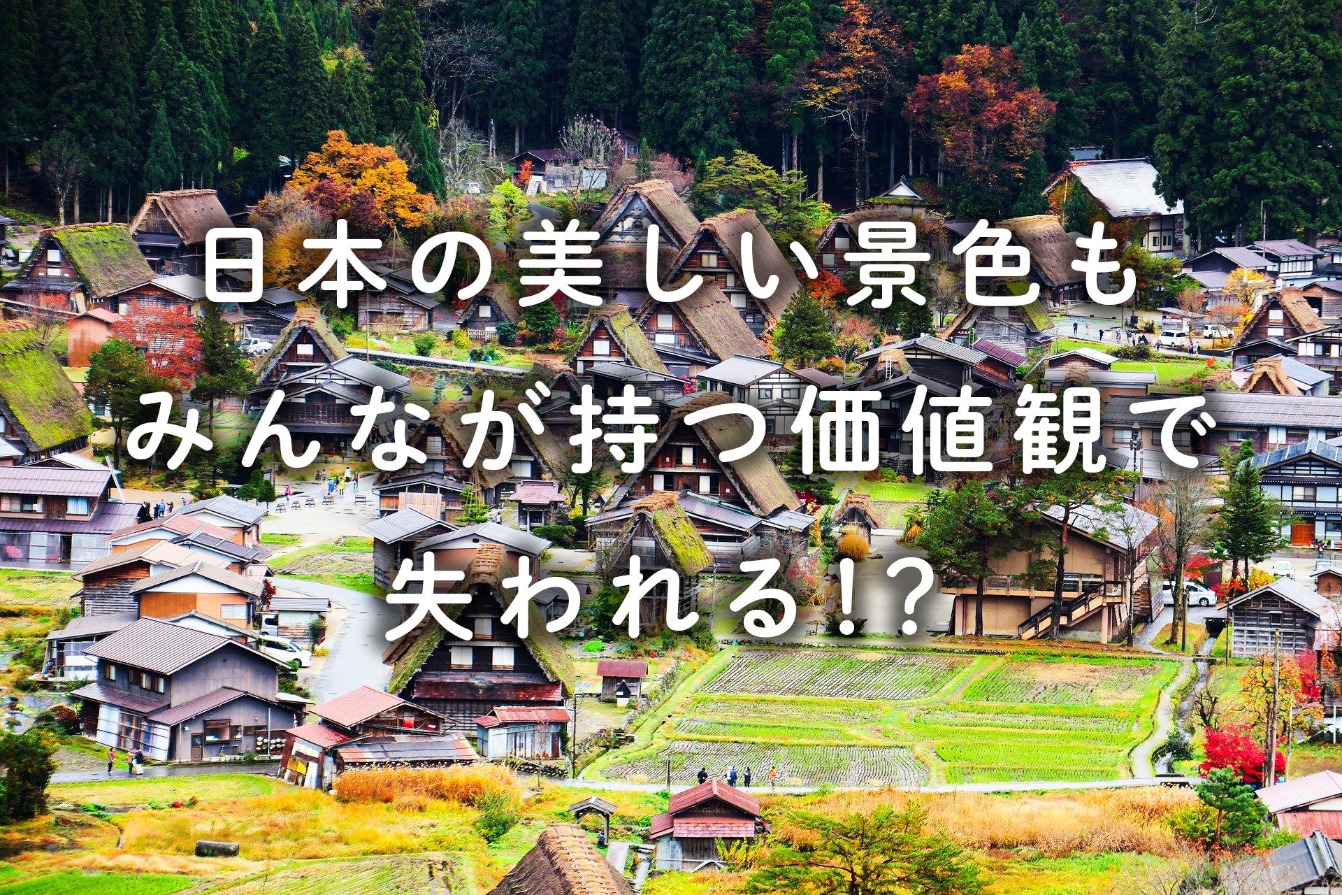 日本の美しい景色も破壊される!?