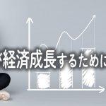日本が経済成長する!?