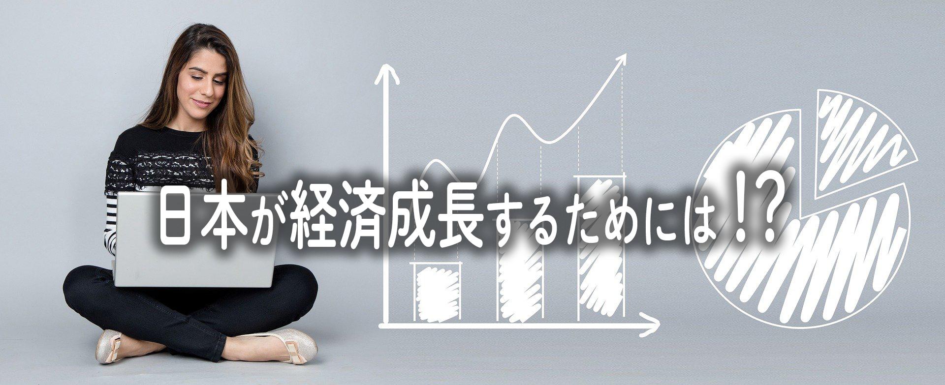 日本が経済成長するためには