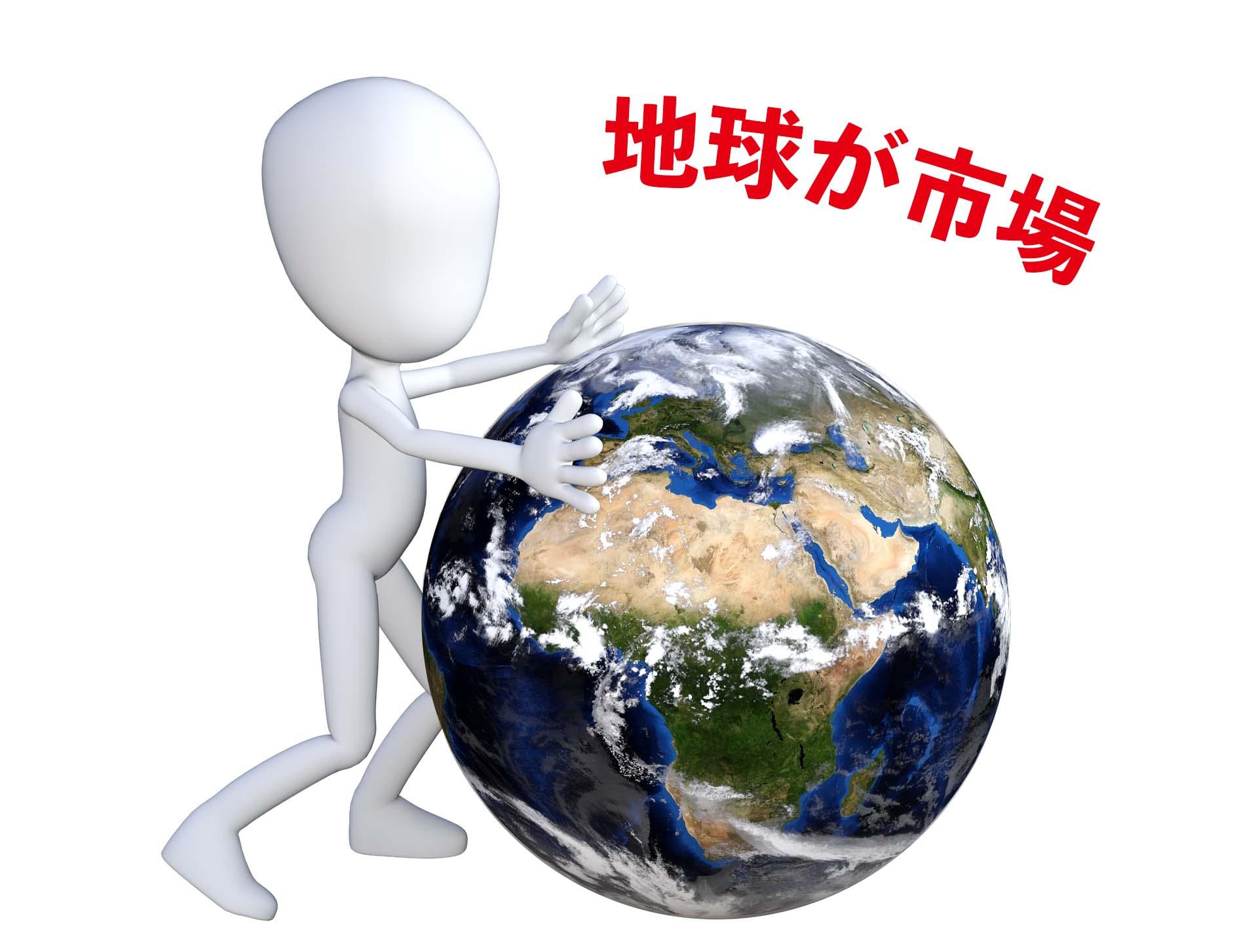 地球が市場